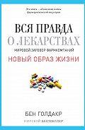 Бен Голдакр - Вся правда о лекарствах. Мировой заговор фармкомпаний