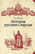 Николай Полевой -История русского народа