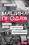Ольга Полещук -Машина продаж. Системный подход к активным продажам