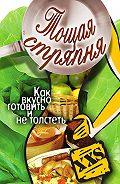 Юлия Владимировна Бебнева - Тощая стряпня. Как вкусно готовить и не толстеть