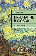 Татьяна Штаб -Признание влюбви. Любовная лирика