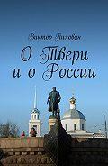 Виктор Пилован -ОТвери иоРоссии