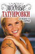 Л. Г. Ерофеева -Модные татуировки со всего света
