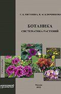 С. Пятунина -Ботаника. Систематика растений: учебное пособие