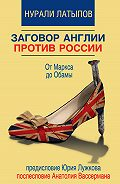 Нурали Латыпов - Заговор Англии против России. От Маркса до Обамы