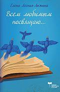 Елена Лесная-Лыжина - Всем любимым посвящаю