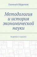 Евгений Шуремов -Методология и история экономической науки. Коротко оглавном