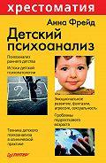 Анна Фрейд, Валерий Моисеевич Лейбин - Детский психоанализ