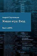 Андрей Борисович Сергеевцев -Живая игра: Вход
