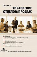 Константин Петров -Управление отделом продаж