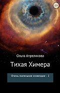 Ольга Апреликова -Очень маленькое созвездие. Том 2. Тихая Химера