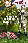 Николай Курдюмов -Новейшая энциклопедия садовода