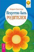 Маруся Светлова - Искусство быть родителем