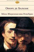 Оноре де Бальзак -Отец Горио