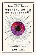 Коллектив авторов -Одиноки ли мы во Вселенной? Ведущие ученые мира о поисках инопланетной жизни