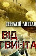 Геннадий Ангелов -Від гвинта