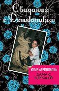 Юлия Алейникова -Дама с горгульей
