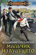 Владимир Поселягин - Мальчик из будущего