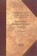 Преподобный Феодор Студит - Творения. Том 3: Письма. Творения гимнографические. Эпиграммы. Слова