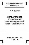 Сергей Дедиков -Обязательное страхование автогражданской ответственности