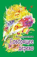 Валерий Сдобняков -Говорящее дерево