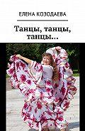 Елена Козодаева -Танцы, танцы, танцы…