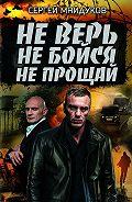 Сергей Майдуков -Не верь, не бойся, не прощай