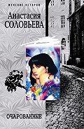 Анастасия Соловьева -Очарованные