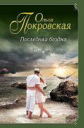 Ольга Покровская - Последняя бездна