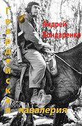 Андрей Бондаренко - Гвардейская кавалерия