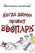 Алекс Шлыков -Когда домом правит зоопарк