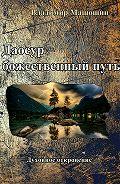 Владимир Машошин -Даосур – божественный путь