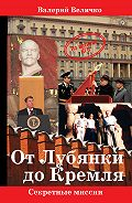 Валерий Величко -От Лубянки до Кремля