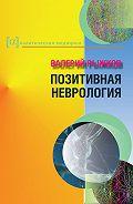 Валерий Рыжков - Позитивная неврология