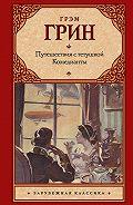 Грэм Грин -Путешествия с тетушкой. Комедианты (сборник)