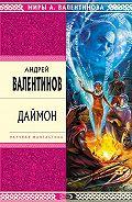 Андрей Валентинов - Даймон