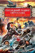 Виктор Поротников -Последний подвиг Святослава. «Пусть наши дети будут как он!»