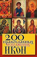 Татьяна Владимировна Шнуровозова -200 православных исцеляющих икон