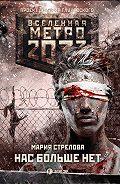 Мария Андреевна Стрелова -Метро 2033: Нас больше нет