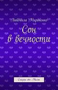 Людмила Мироненко -Сон ввечности. Сказки отМилы
