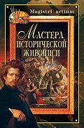 Галина Дятлева -Мастера исторической живописи
