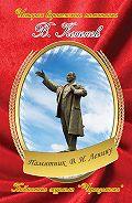 Валерий Кононов -Памятник В. И. Ленину