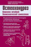 Владимир Фохтин -Остеохондроз. Комплекс лечебной биомеханической гимнастики