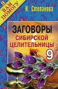 Наталья Ивановна Степанова - Заговоры сибирской целительницы. Выпуск 09