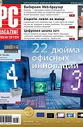 PC Magazine/RE -Журнал PC Magazine/RE №8/2011