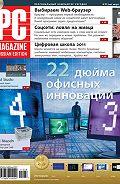 PC Magazine/RE -Журнал PC Magazine/RE №8/2011