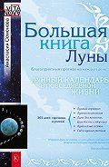 Анастасия Семенова -Большая книга Луны. Благоприятный прогноз на каждый день