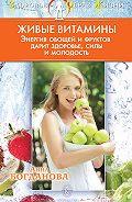 Анна Богданова - Живые витамины