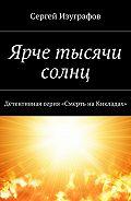 Сергей Изуграфов -Ярче тысячи солнц. Детективная серия «Смерть наКикладах»