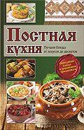 Лариса Кузьмина - Постная кухня. Лучшие блюда от закусок до десертов